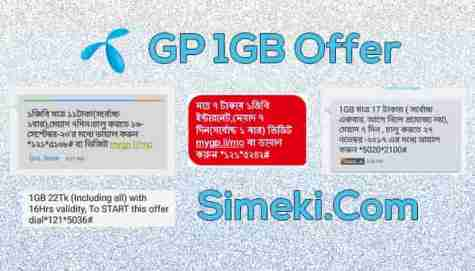 gp 1gb offer