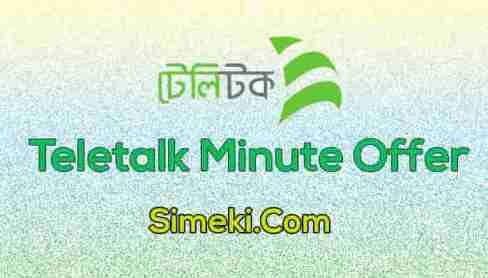 teletalk minute offer