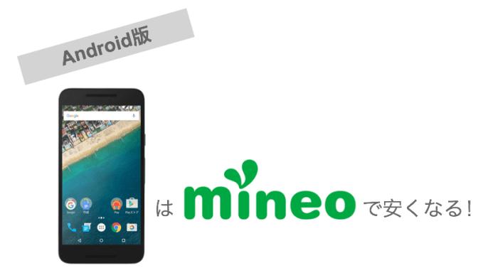 Androidはマイネオで安くなる