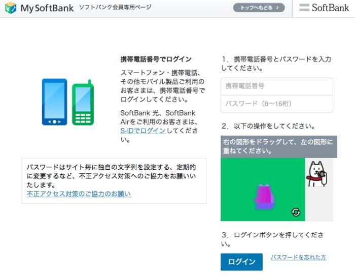 mySoftBankでSIMフリー化