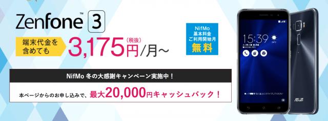 nifmo-campaign