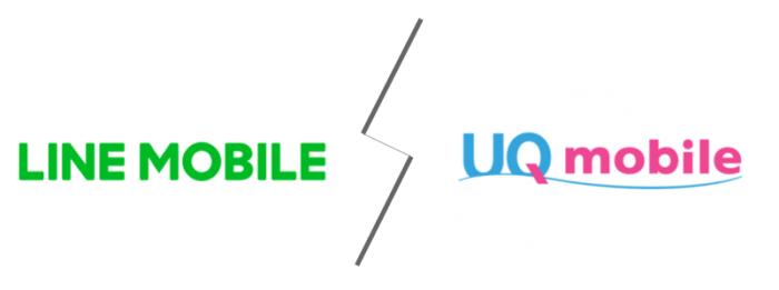 LINEモバイル UQモバイルの比較
