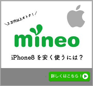 iPhone8-mineo広告