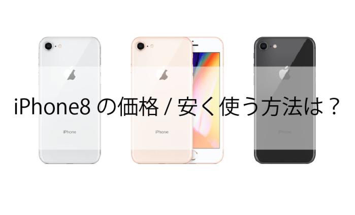 iPhone8の価格は?