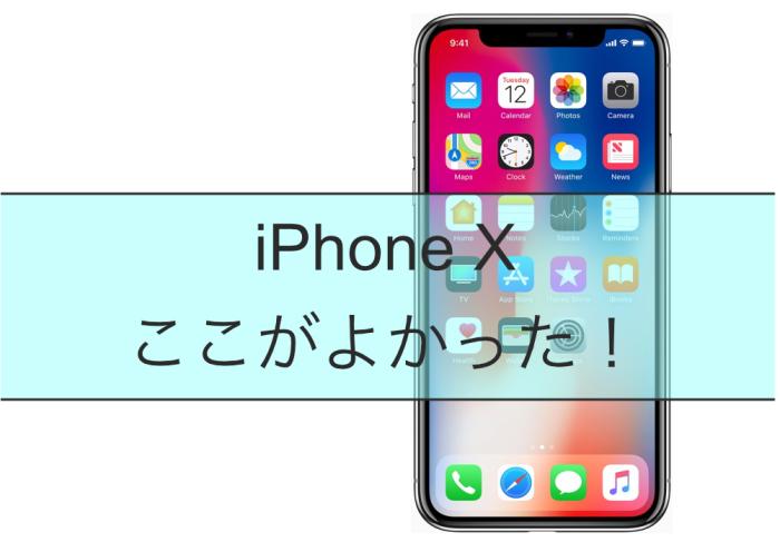 iPhoneXのメリット