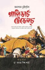 Gulliver's Travel (Assamese Translation)