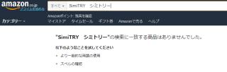 シミトリー Amazon アマゾン 最安 値