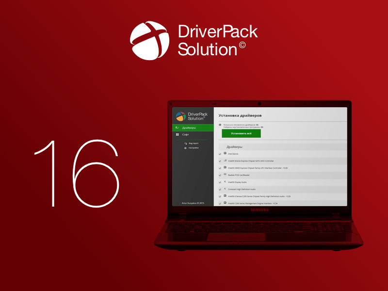 DriverPack Solution 17.4.5