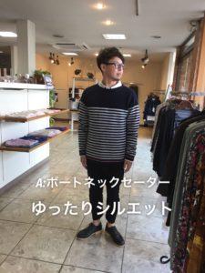 冬マリンセーターとシャツ