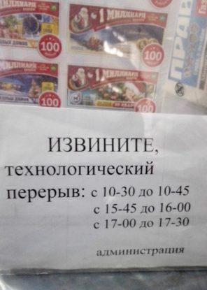 """Selbst Mitarbeiter der russischen Post machen Fehler in ihrer Muttersprache: Korrekt heißt es """"Technische Pause"""" statt """"Technologische Pause"""". Selbst letzteres scheint mir allerdings auch nur ein mehr oder weniger guter Vorwand zu sein, um Kaffee trinken zu können."""