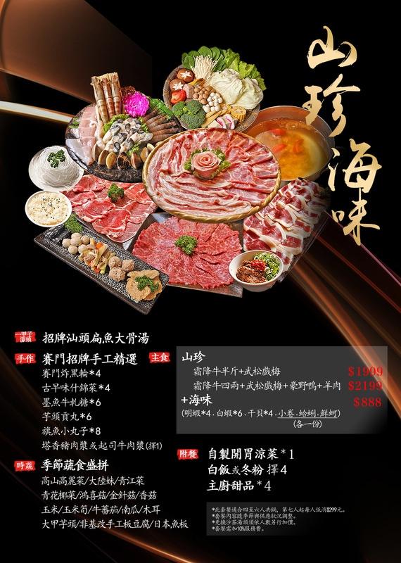 Modus Operandi - 賽門汕頭火鍋