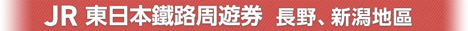 JR PASS日本鐵路周遊券