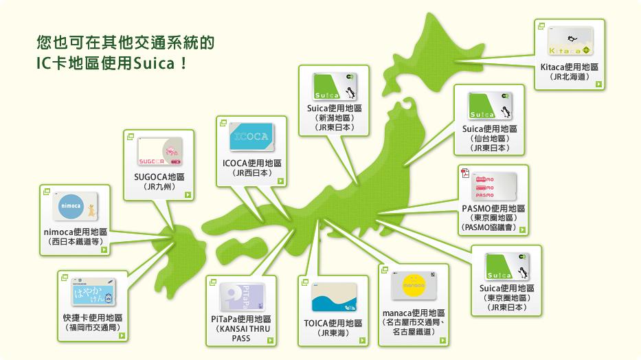 如何將日本Suica卡加入iPhone 西瓜卡