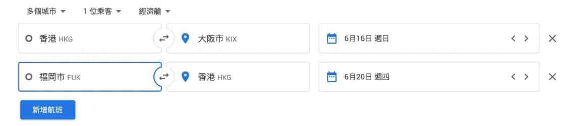 Google Flights 尋找機票教學