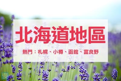 JR PASS 日本鐵路周遊券 30種日本火車Pass 網上訂購鐵路通票