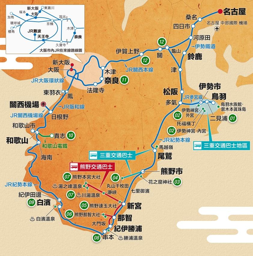 網上訂購鐵路通票 30種日本火車Pass 日本鐵路周遊券 :伊勢、熊野、和歌山地區周遊券路線圖