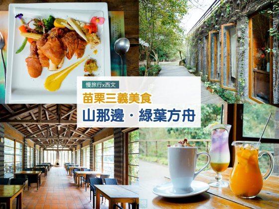 苗栗景點 / 美食 - 綠葉方舟 苗栗景觀餐廳