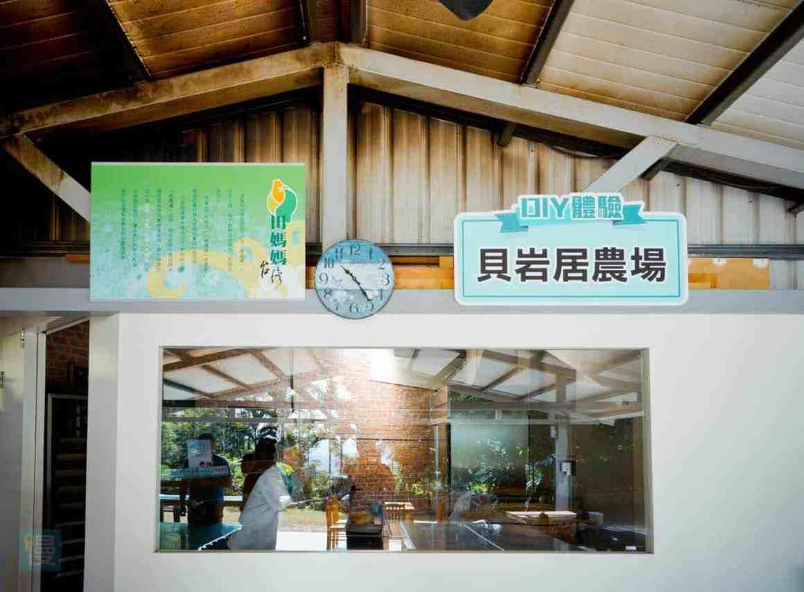 貝岩居農場DIY窯烤麵包 苗栗三義龍騰