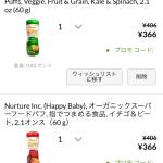 iHerbでスーパーフードをお安く買いました★この週末は更に10%OFF!