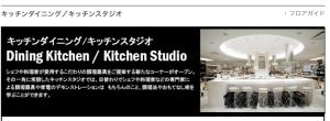伊勢丹キッチンスタジオ