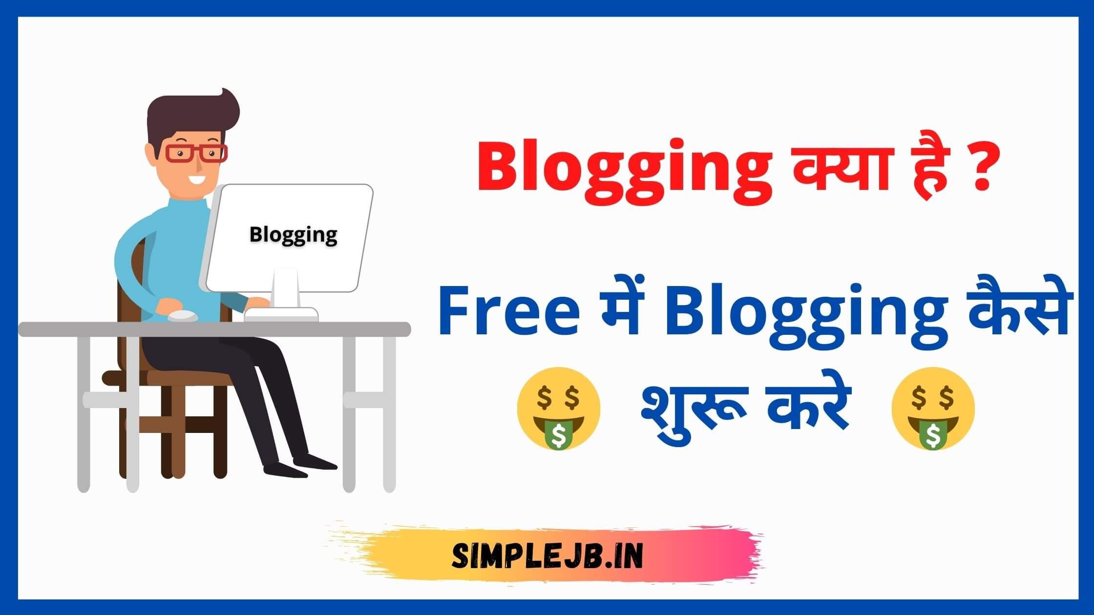 blogging-kya-hai-free-blogging-kaise-kare
