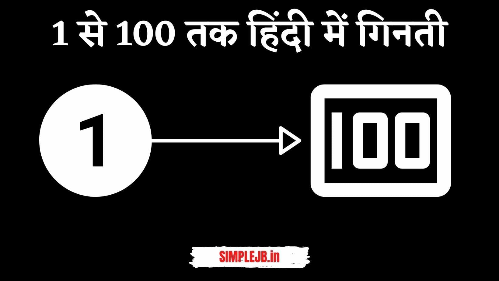 1 से 100 तक हिंदी की गिनती