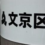 【ヒルナンデス】夏休みに行きたい!文京区の穴場スポットとは