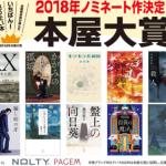 【王様のブランチ】2018年の本屋大賞が決まった!ドラマ化&映画化の作品がそろった第1位の作品とは
