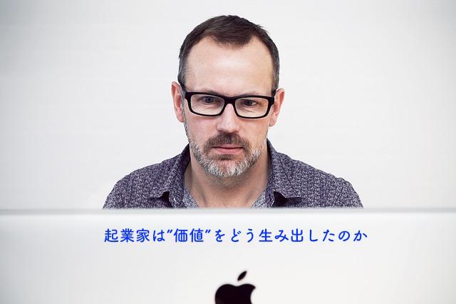"""アップルのデザイン ジョブズは""""究極""""をどう生み出したのか 起業家の価値"""