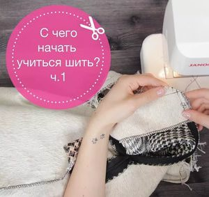 Sewing from scratch for beginners