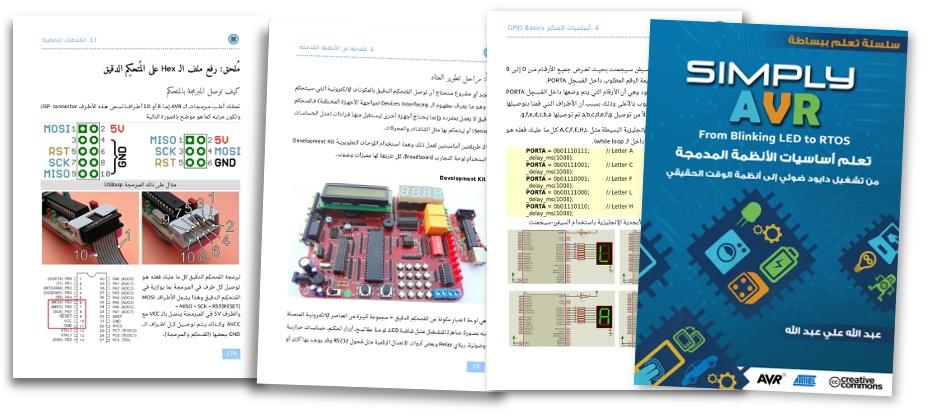 كتاب: Simply AVR