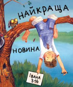 UkrainianPrintable Tract