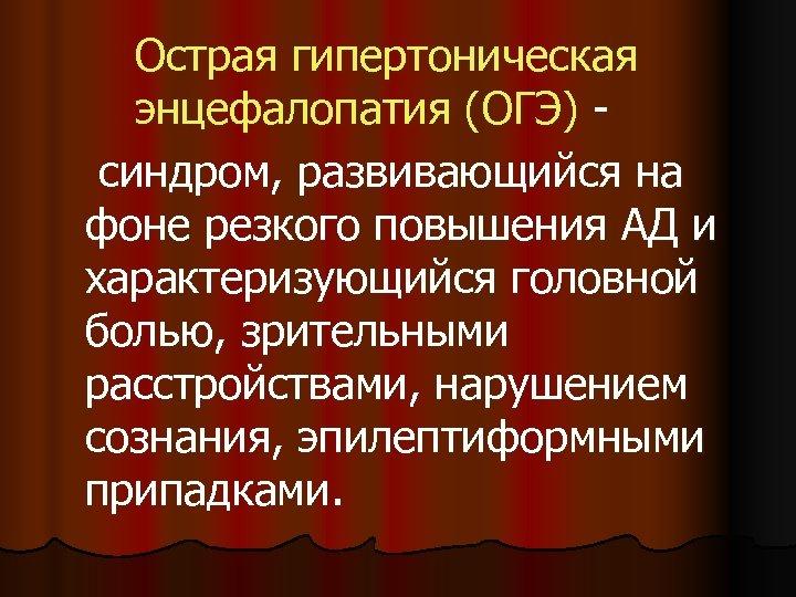 hipertenzinė krizė yra hipertenzija)