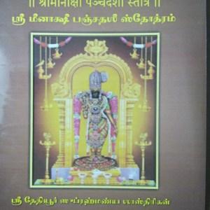 ஸ்ரீமீனாக்ஷி பஞ்சதஷீ ஸ்தோத்ரம்