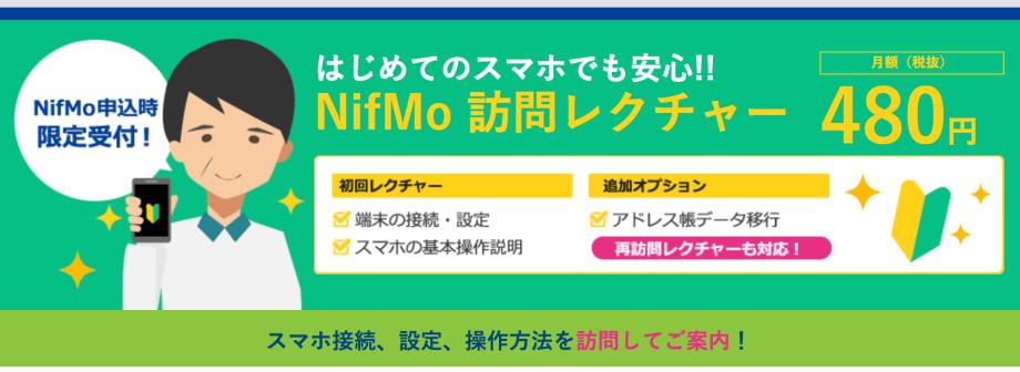 NifMoの訪問レクチャー