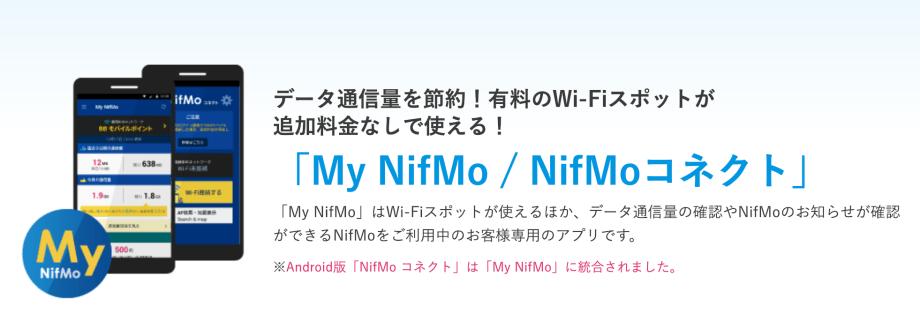 NifMo 公衆Wi-fi