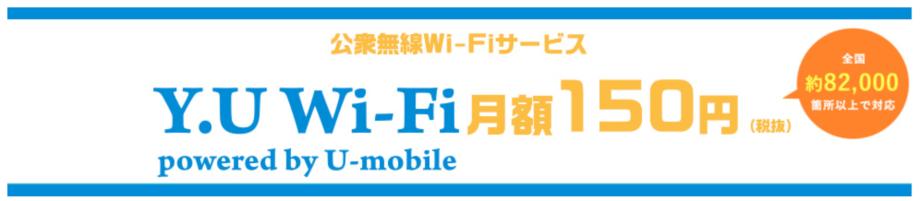 ヤマダニューモバイル Wi-fi