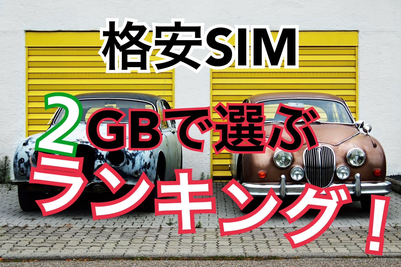 格安SIM 2GB