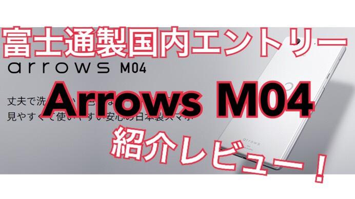 Arrows M04 eyecatch