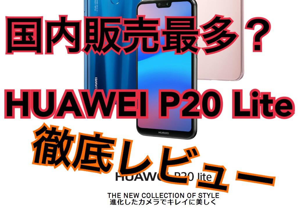 HUAWEI P20 Lite eyecatch