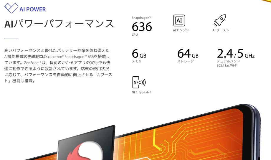 ZenFone5 AIパワー