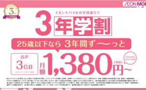 【3周年】イオンモバイル、3年学割&春得キャンペーン開始