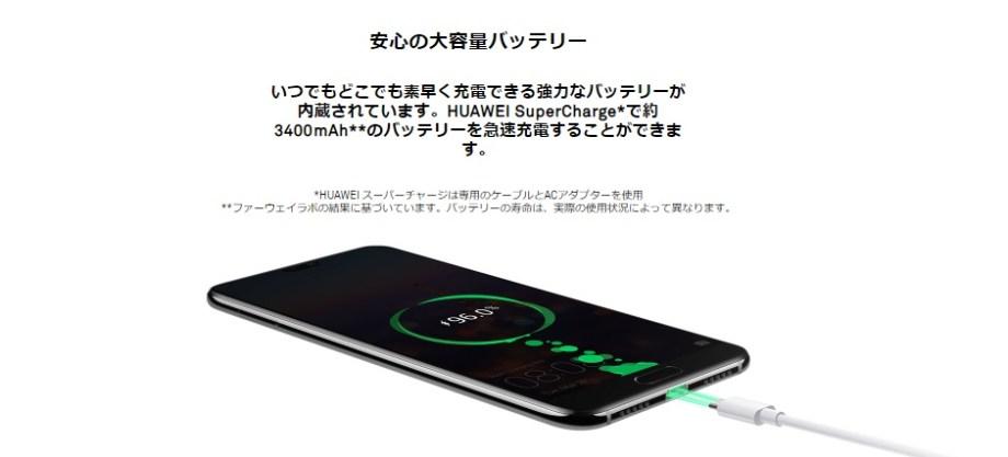 huawei p20 battery