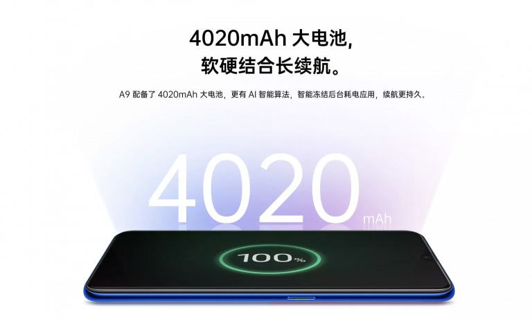 OPPO A9のバッテリー