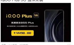 iQOO Plus 5G