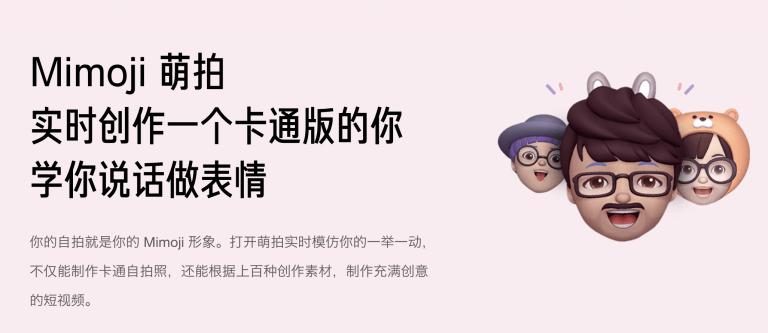 Xiaomi Mi 9 CCのMimoji
