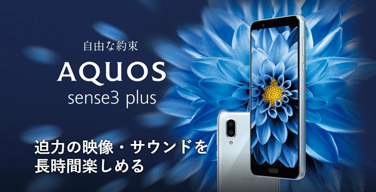 シャープ、迫力ある映像体験を長時間実現するAQUOS sense3 plusを発表!