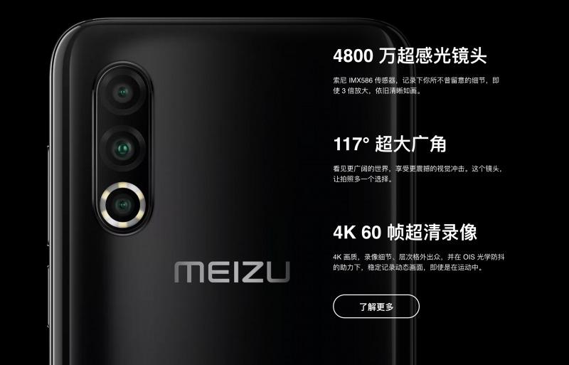 MEIZU 16s Proのカメラ
