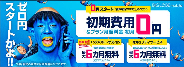 BIGLOBEモバイル、10月のキャンペーンは初期費用0円!さらにエンタメフリーとセキュリティセットが最大6カ月無料!!