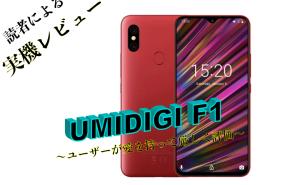 UMIDIGI F1 実機レビュー